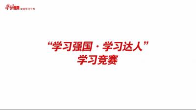 """首届云南省""""学习强国·学习达人""""学习竞赛9月3日正式开赛"""